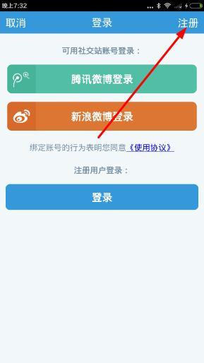 寒域app工厂锁机软件怎么注册?寒域app工场注册教程[多图]