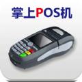 手机pos机软件