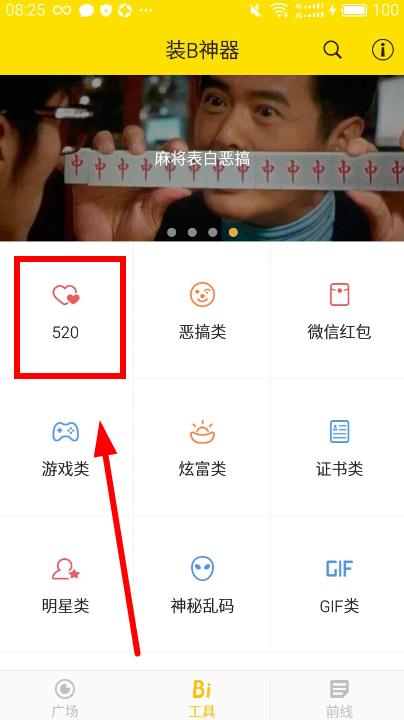 520表白图片怎么制作?史上最强最装b表白图制作教程[多图]