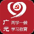 两学一做学习教育app下载手机版 v1.1.2
