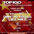 百大DJ音乐节2016视频直播