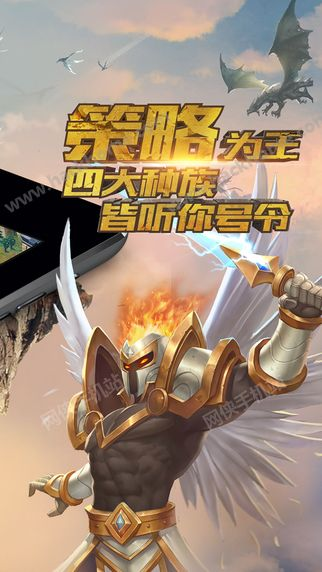 巨龙之战手游官网安卓版图4: