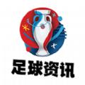 欧洲杯足球资讯