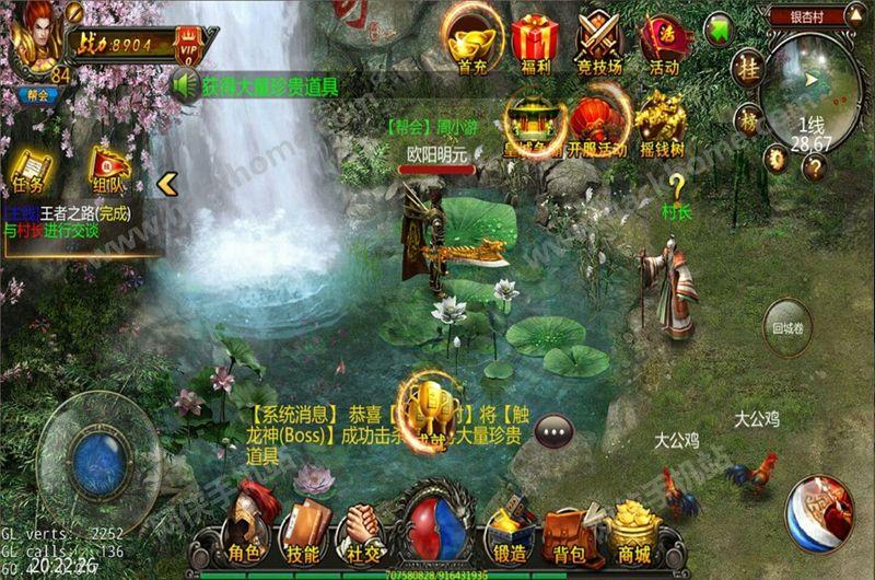 传奇王者手机游戏官方网站图4: