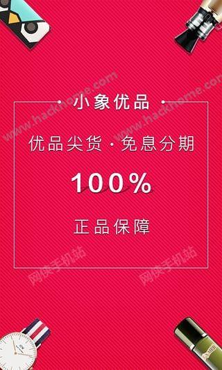 小象优品官网下载软件app图3: