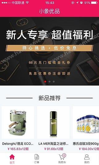 小象优品官网下载软件app图片1