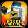 像素格斗家3D游戏手机版(Pixel Fighter 3D) v1.0