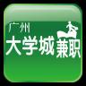 广州大学城兼职APP