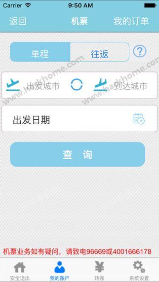 安徽农金电子银行官网客户端下载图2: