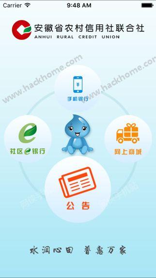 安徽农金电子银行官网客户端下载图4: