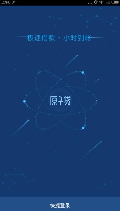 原子贷app怎么下载?原子贷贷款官方下载地址[多图]