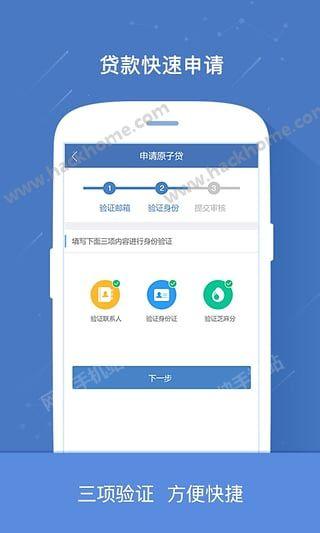 月光足贷款软件app官方下载图3: