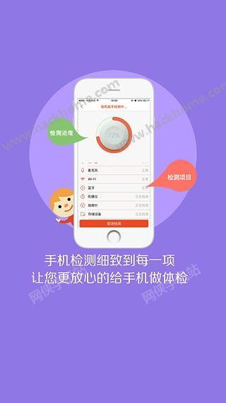 苹果手机验机助手软件app下载图2: