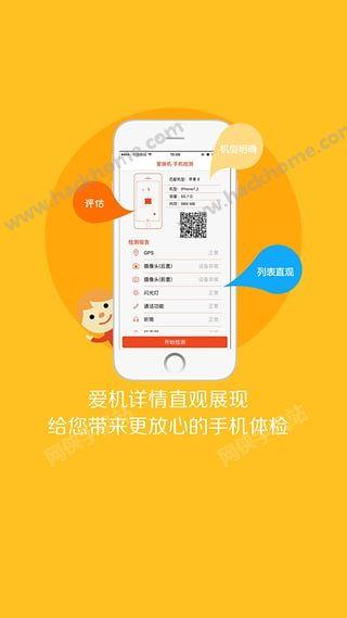 苹果手机验机助手软件app下载图4: