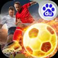 足球大师2016最新版下载 v3.3.0