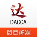 达卡微商软件