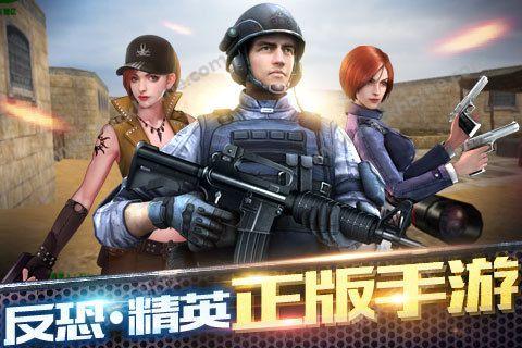 反恐精英之枪王对决手游官方正式版图4:
