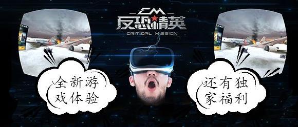 反恐精英之枪王对决vr设备能玩吗  VR版怎么玩[图]