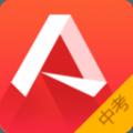 中考APP官网版