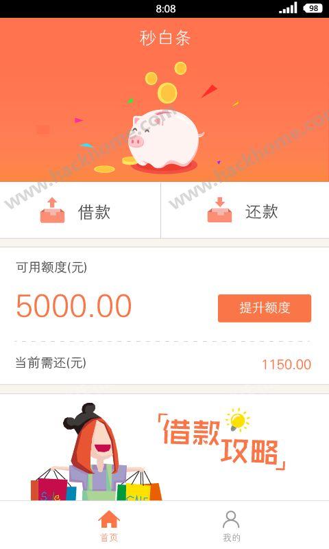 秒白条贷款软件app下载手机版图4: