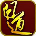 问道手游yy版本下载最新版 v2.001.0307