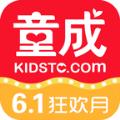 童成app下载手机版 v2.0.0