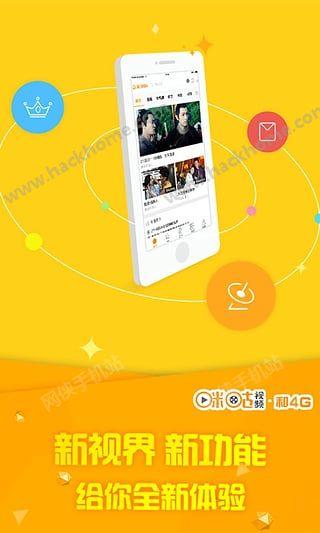 咪咕视频和4G版app手机版下载图2: