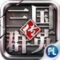 三国群英传手游版飞流九天正版下载 v1.7.5