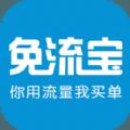免流宝软件下载官网app v2.0