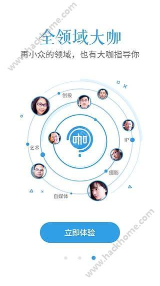 百度问咖官网app下载手机版图2: