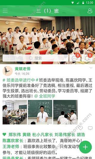 V校vxiao官网app下载安装图3:
