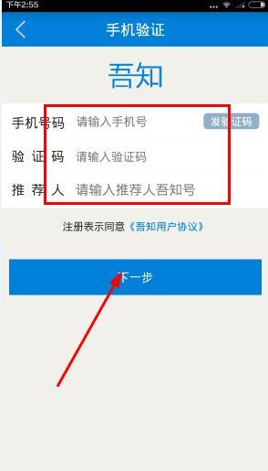 吾知app怎么注册?吾知软件注册教程[多图]
