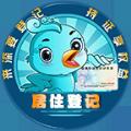 深圳居住登记查询系统官网app下载 v2.7