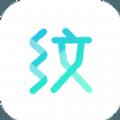 纹字锁屏最新安卓手机版app v5.5