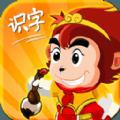 悟空识字iPad版