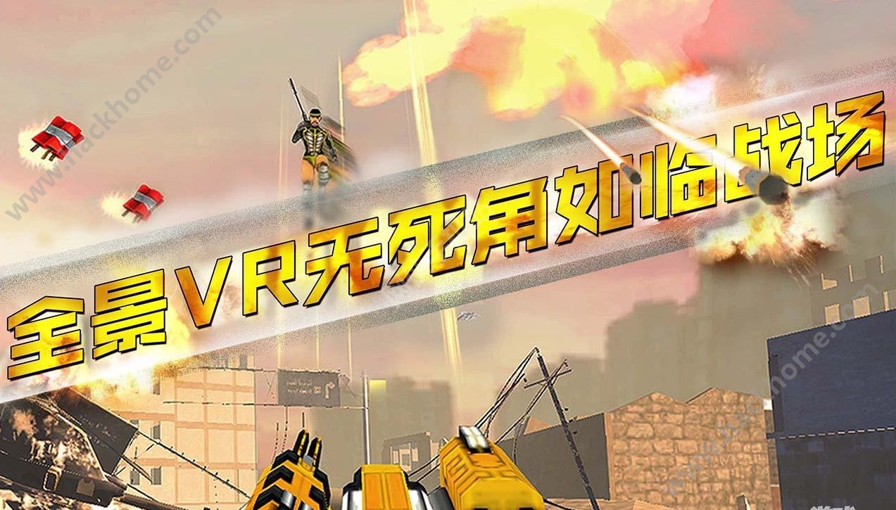 VR大炮台手游官方正版图4: