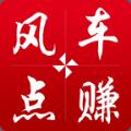 风车转赚app下载官方手机版 v1.0