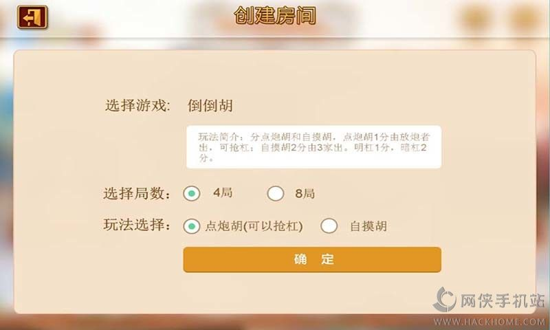 皮皮四川麻将游戏官方手机版图4: