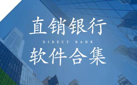直销银行软件