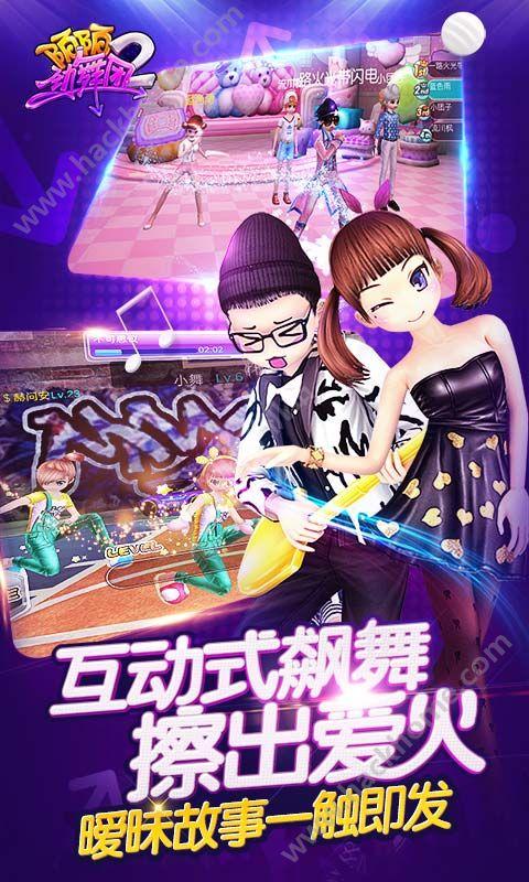 陌陌心动劲舞团官方网站手机版下载 v1.4.1