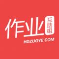 作业互助组下载2015版 v3.15.7