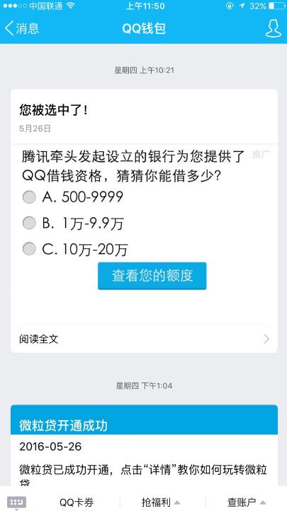 qq借钱是真的吗?qq微粒贷借钱是真的假的[图]