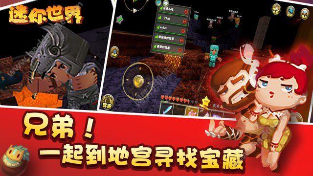迷你世界游戏无限金币辅助修改器图4:
