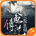 人鱼传说之长生烛橙光游戏手机版 v1.01.0928