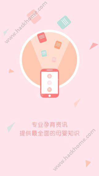 e孕宝软件下载官方app图2: