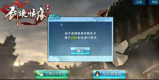 剑侠情缘手游资讯 网侠手机游戏站图片