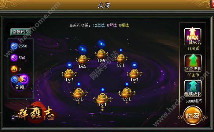 群雄志手机版官方网站下载图1: