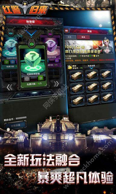 红警归来手机游戏官网下载图2: