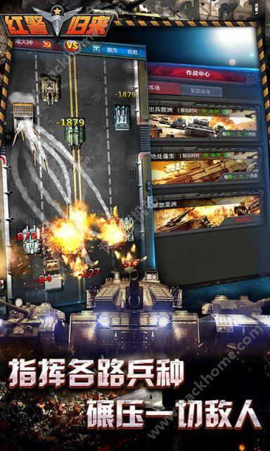 红警归来手机游戏官网下载图4: