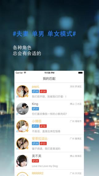 唤唤交友下载手机版app图1: